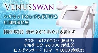 VENUS SWAN